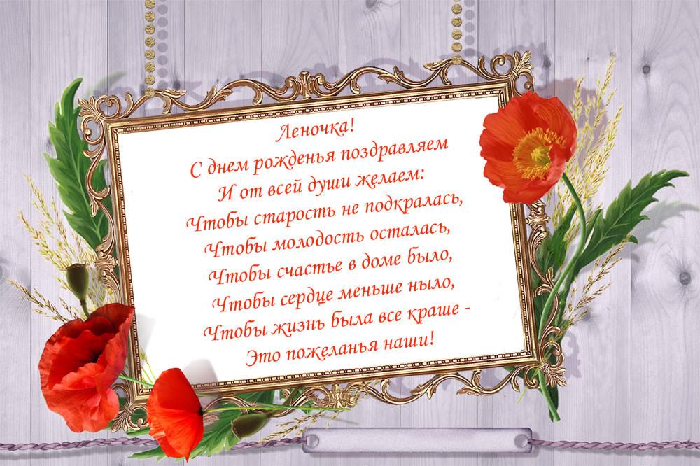 Поздравления лены с днем рождения