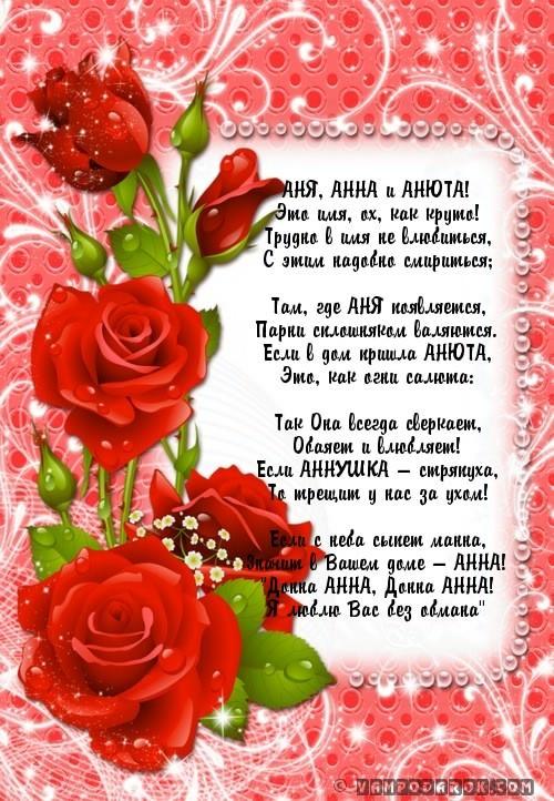 Поздравления для анны с днем рождения в стихах прикольные 222