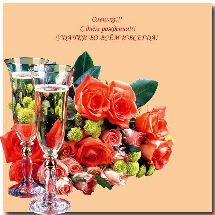 Поздравление с днем рождения для ольги открытки